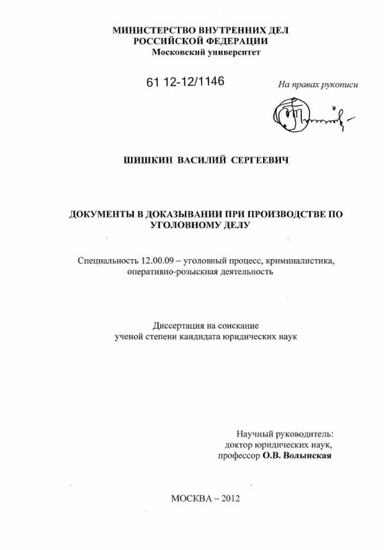 Титульный лист Документы в доказывании при производстве по уголовному делу