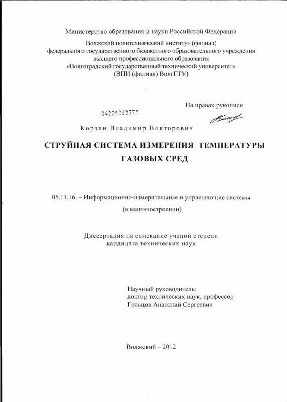 Титульный лист Струйная система измерения температуры газовых сред