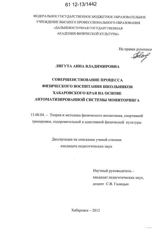 Титульный лист Совершенствование процесса физического воспитания школьников Хабаровского края на основе автоматизированной системы мониторинга