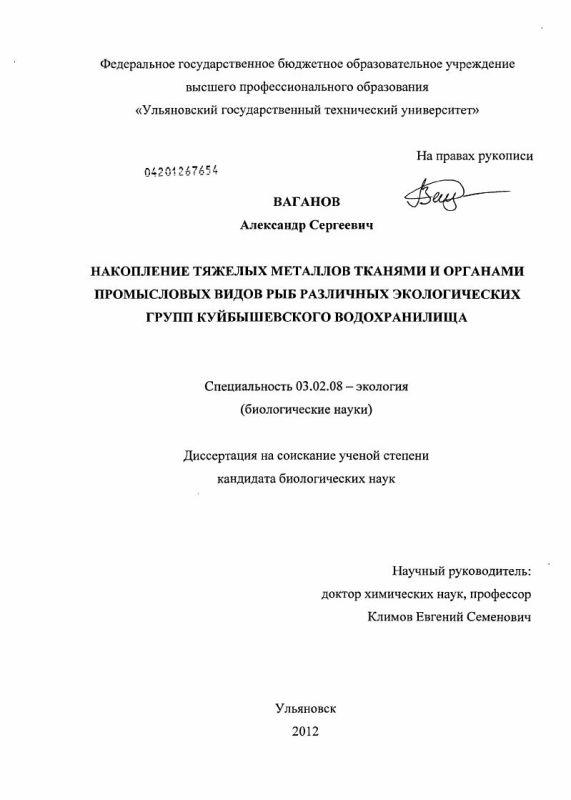 Титульный лист Накопление тяжелых металлов тканями и органами промысловых видов рыб различных экологических групп Куйбышевского водохранилища