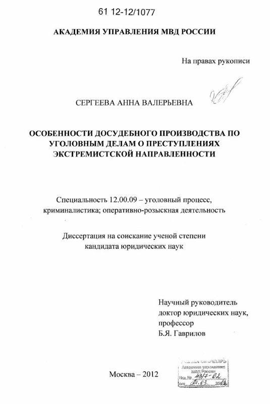 Титульный лист Особенности досудебного производства по уголовным делам о преступлениях экстремистской направленности
