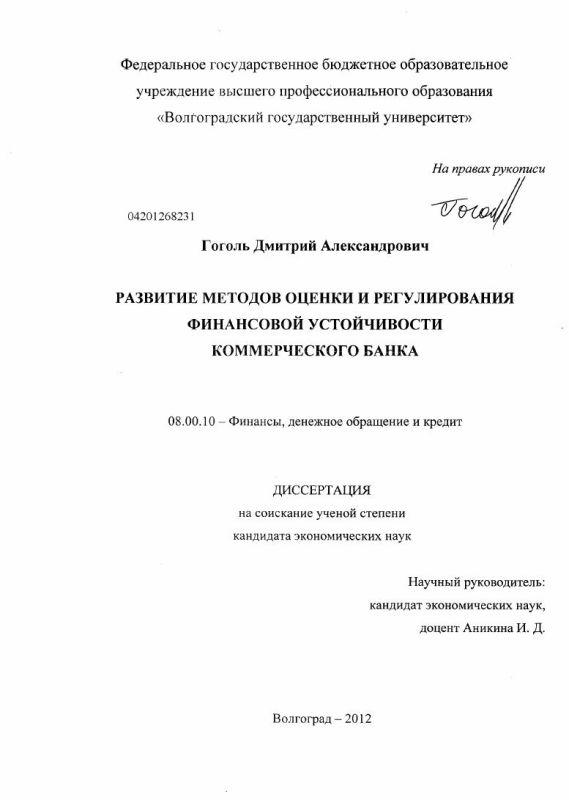 Титульный лист Развитие методов оценки и регулирования финансовой устойчивости коммерческого банка
