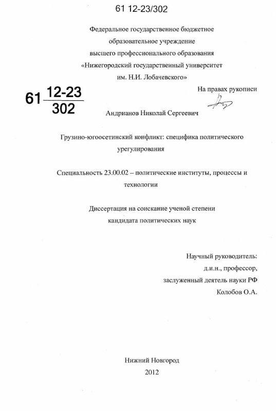Титульный лист Грузино-юго-осетинский конфликт : специфика политического урегулирования