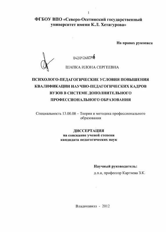 Титульный лист Психолого-педагогические условия повышения квалификации научно-педагогических кадров вузов в системе дополнительного профессионального образования