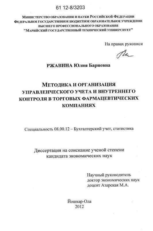 Титульный лист Методика и организация управленческого учета и внутреннего контроля в торговых фармацевтических компаниях