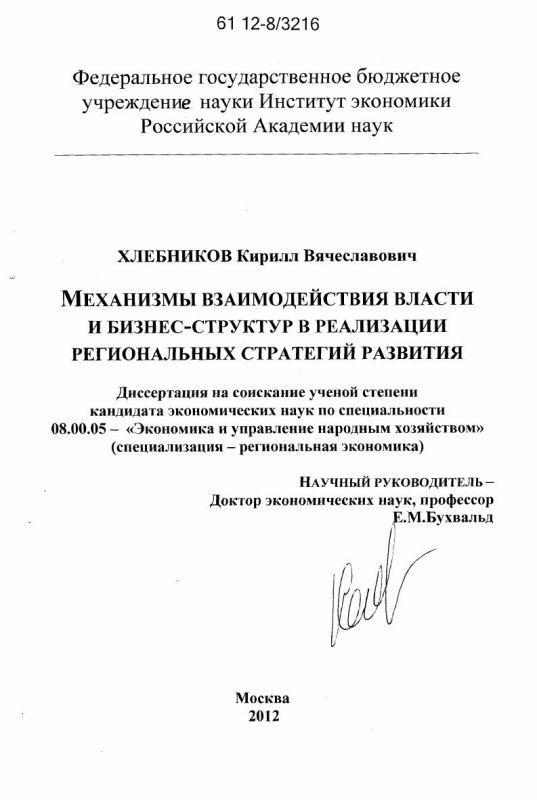 Титульный лист Механизмы взаимодействия власти и бизнес-структур в реализации региональных стратегий развития