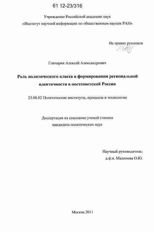 Титульный лист Роль политического класса в формировании региональной идентичности в постсоветской России