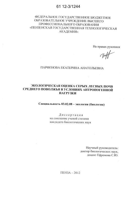 Титульный лист Экологическая оценка серых лесных почв среднего Поволжья в условиях антропогенной нагрузки