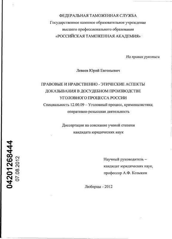 Титульный лист Правовые и нравственно-этические аспекты доказывания в досудебном производстве уголовного процесса России