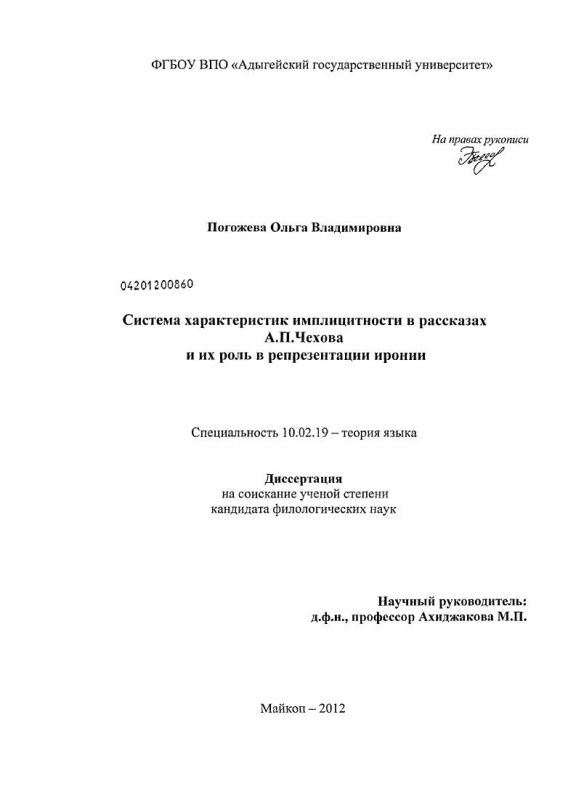 Титульный лист Система характеристик имплицитности в рассказах А.П. Чехова и их роль в репрезентации иронии