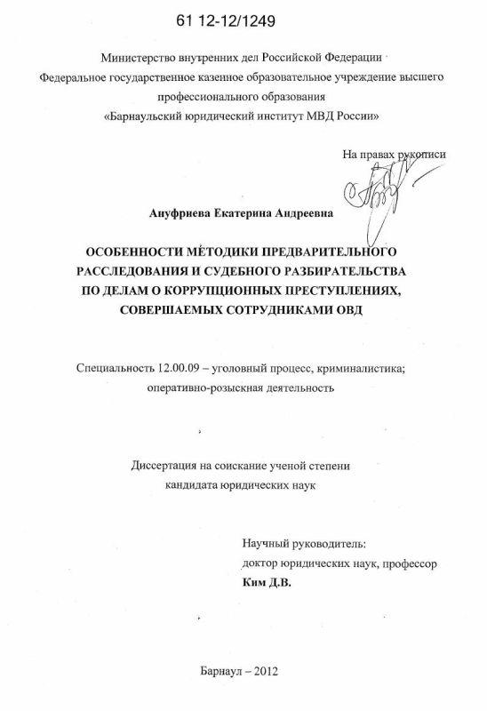 Титульный лист Особенности методики предварительного расследования и судебного разбирательства по делам о коррупционных преступлениях, совершаемых сотрудниками ОВД