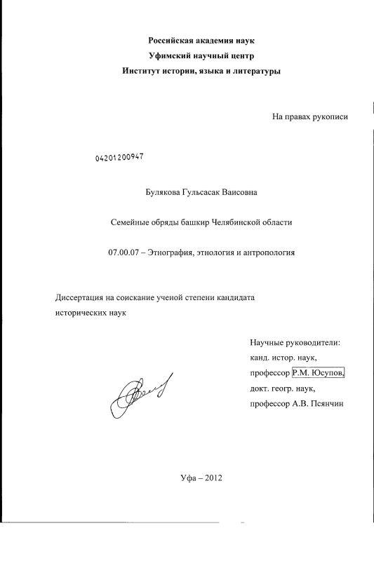 Титульный лист Семейные обряды башкир Челябинской области
