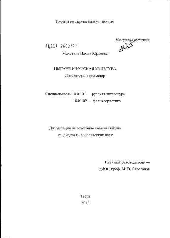 Титульный лист Цыгане и русская культура : литература и фольклор