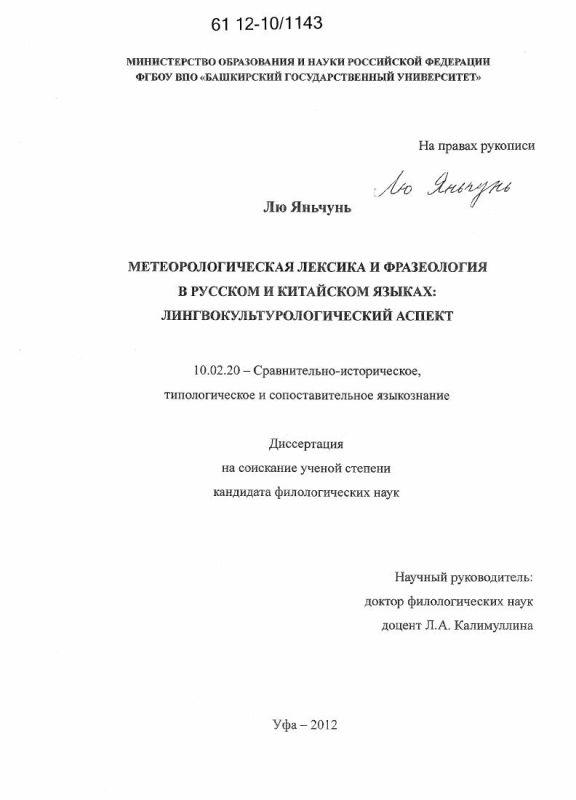 Титульный лист Метеорологическая лексика и фразеология в русском и китайском языках : лингвокультурологический аспект