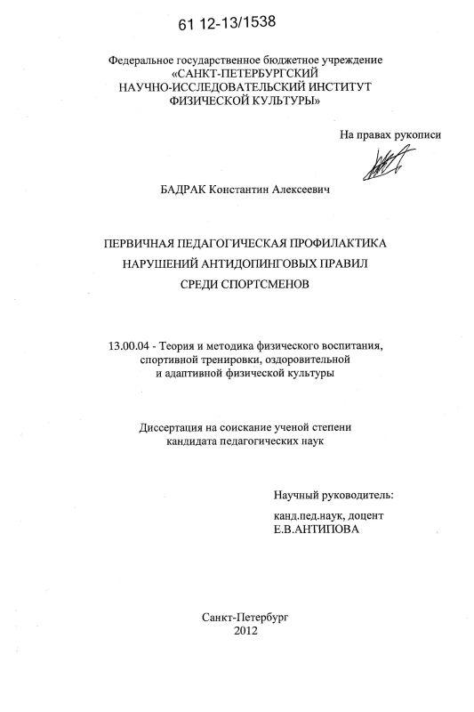 Титульный лист Первичная педагогическая профилактика нарушений антидопинговых правил среди спортсменов