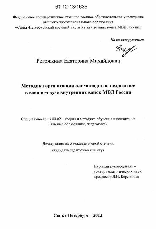 Титульный лист Методика организации олимпиады по педагогике в военном вузе внутренних войск МВД России