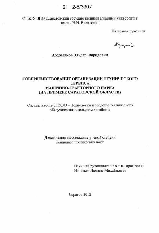 Титульный лист Совершенствование организации технического сервиса машинно-тракторного парка : на примере Саратовской области
