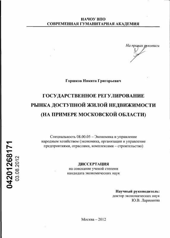 Титульный лист Государственное регулирование рынка доступной жилой недвижимости : на примере Московской области