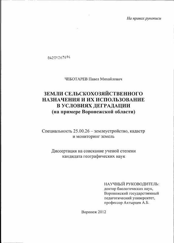 Титульный лист Земли сельскохозяйственного назначения и их использование в условиях деградации : на примере Воронежской области