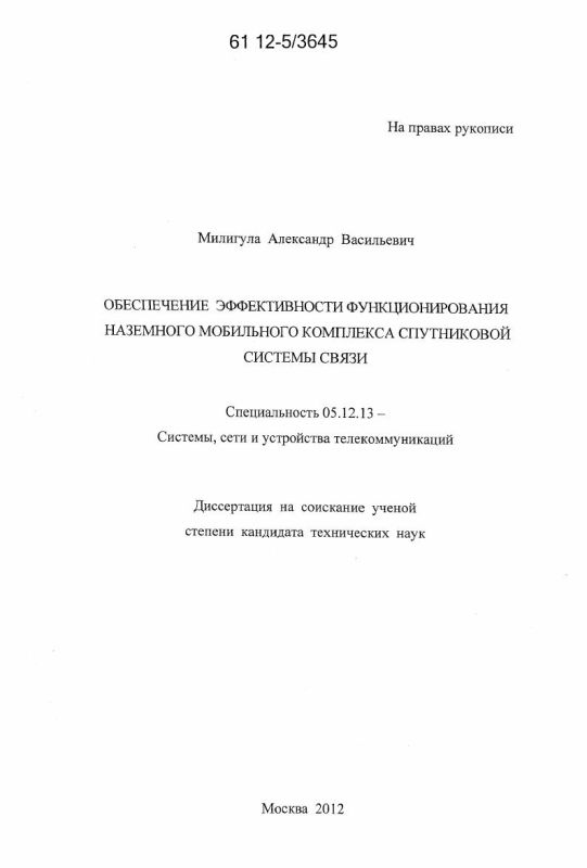 Титульный лист Обеспечение эффективности функционирования наземного мобильного комплекса спутниковой системы связи
