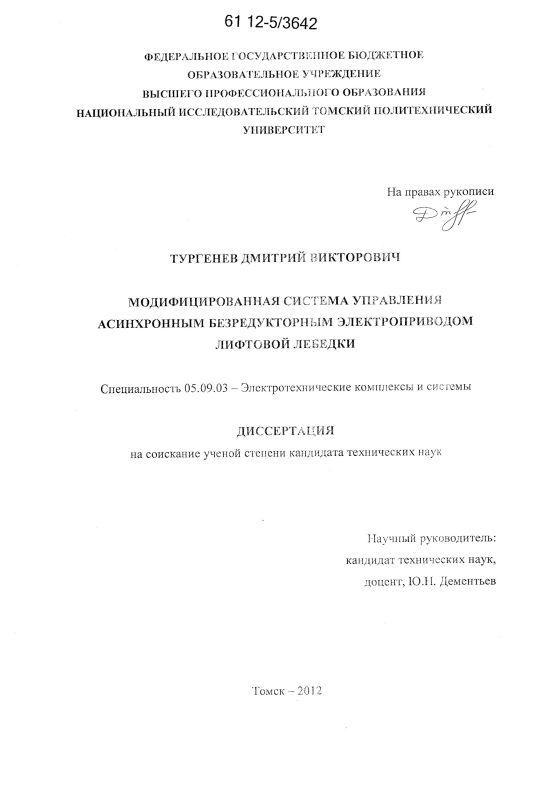 Титульный лист Модифицированная система управления асинхронным безредукторным электроприводом лифтовой лебедки