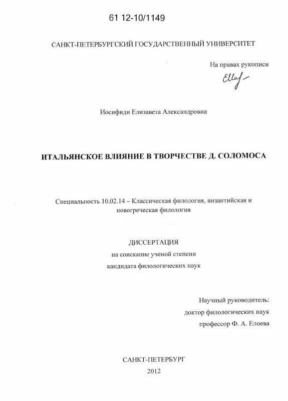 Титульный лист Итальянское влияние в творчестве Д. Соломоса