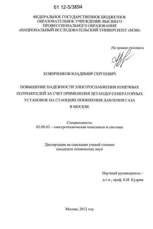 Титульный лист Повышение надежности электроснабжения конечных потребителей за счет применения детандер-генераторных установок на станциях понижения давления газа в Москве