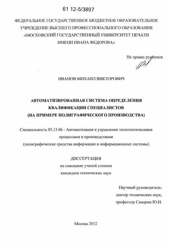 Титульный лист Автоматизированная система определения квалификации специалистов : на примере полиграфического производства