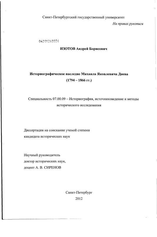 Титульный лист Историографическое наследие Михаила Яковлевича Диева : 1794-1866 гг.