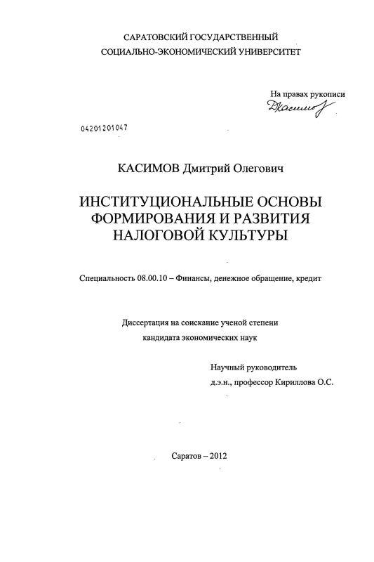 Титульный лист Институциональные основы формирования и развития налоговой культуры