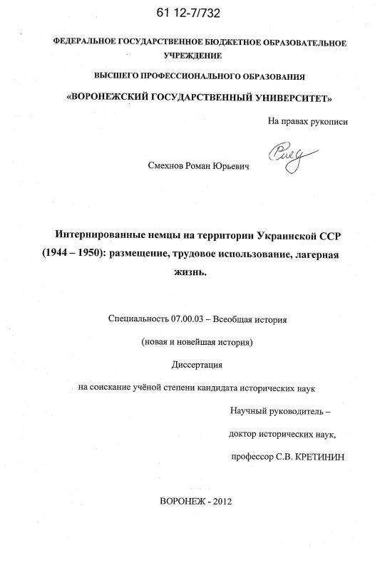 Титульный лист Интернированные немцы на территории Украинской ССР (1944-1950) : размещение, трудовое использование, лагерная жизнь