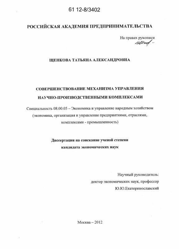 Титульный лист Совершенствование механизма управления научно-производственными комплексами