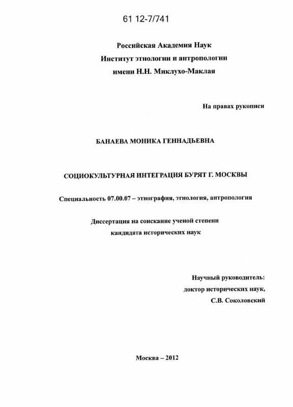 Титульный лист Социокультурная интеграция бурят г. Москвы