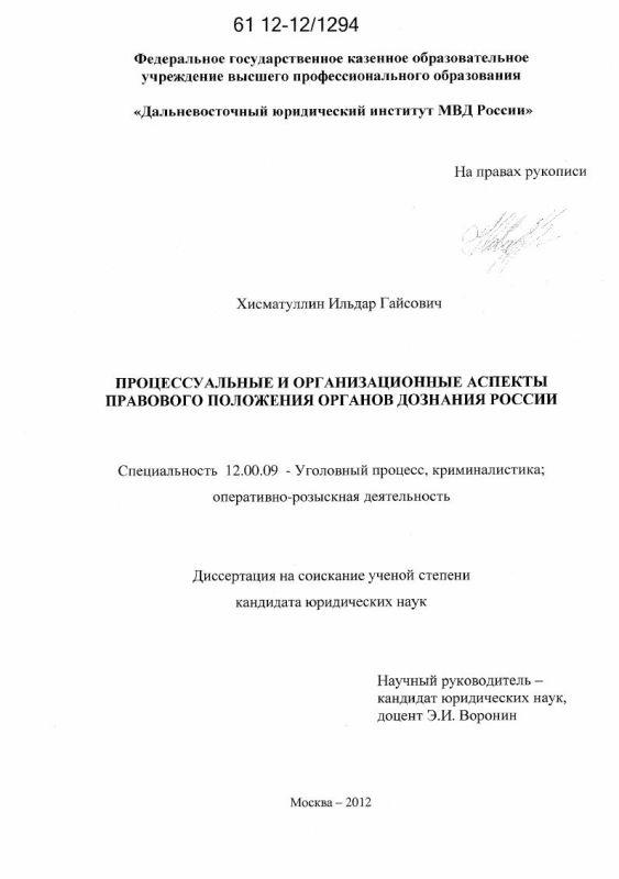 Титульный лист Процессуальные и организационные аспекты правового положения органов дознания России