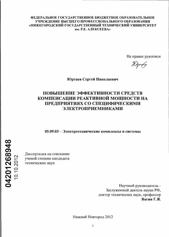 Титульный лист Повышение эффективности средств компенсации реактивной мощности на предприятиях со специфическими электроприемниками