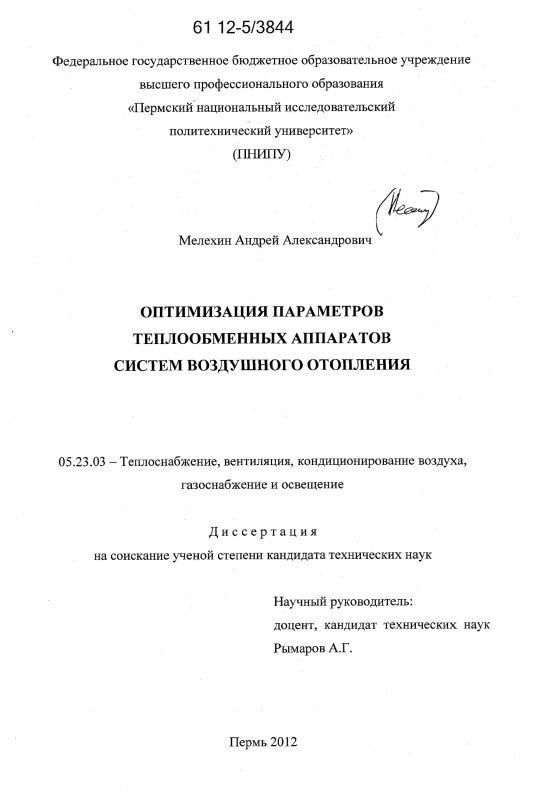 Титульный лист Оптимизация параметров теплообменных аппаратов систем воздушного отопления