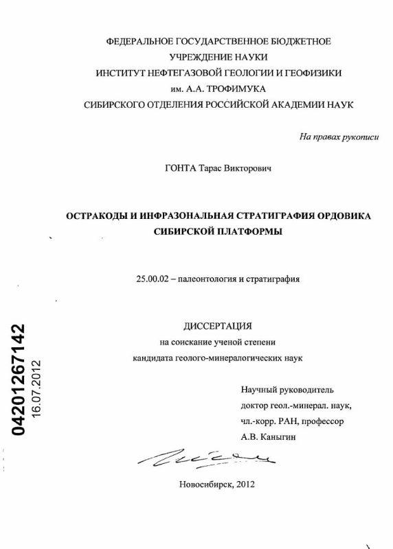 Титульный лист Остракоды и инфразональная стратиграфия ордовика Сибирской платформы