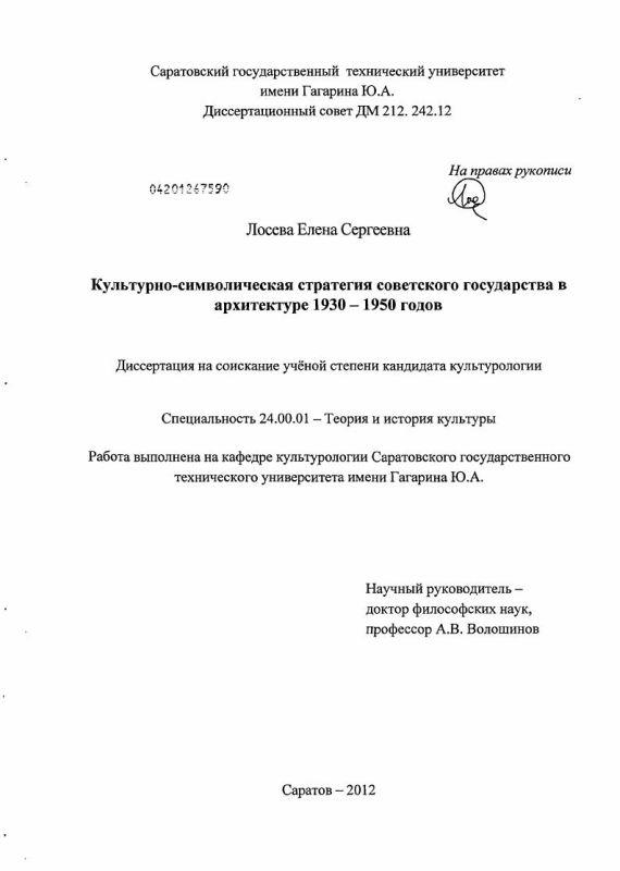 Титульный лист Культурно-символическая стратегия советского государства в архитектуре 1930-1950 годов