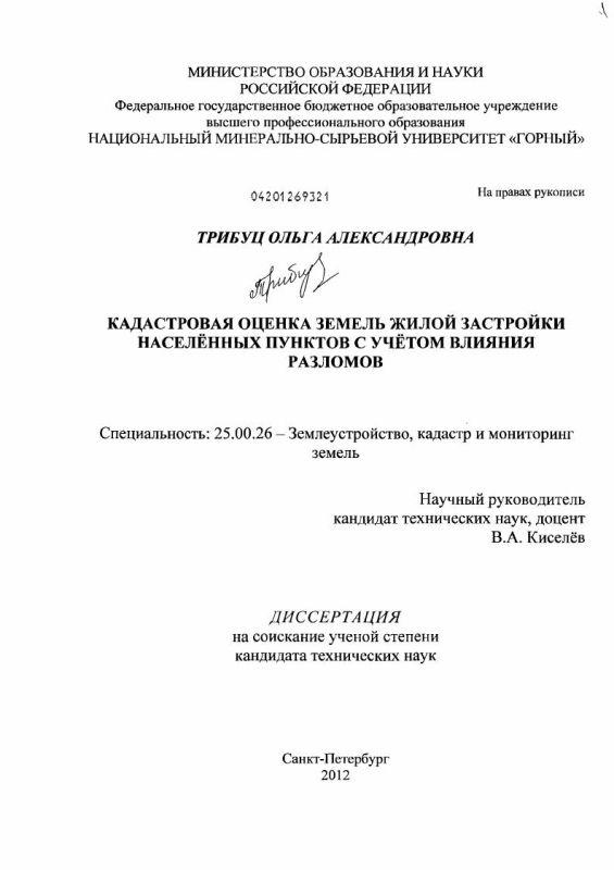 Титульный лист Кадастровая оценка земель жилой застройки населенных пунктов с учетом влияния разломов