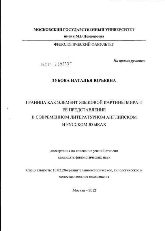 Титульный лист Граница как элемент языковой картины мира и ее представление в современном литературном английском и русском языках