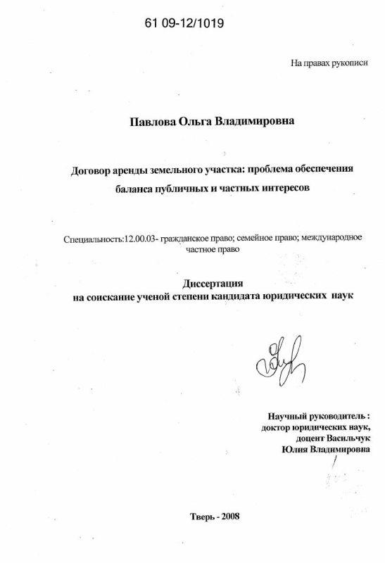 Титульный лист Договор аренды земельного участка: проблема обеспечения баланса публичных и частных интересов