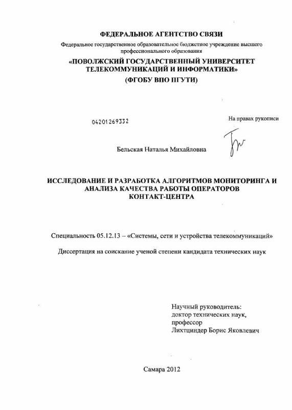 Титульный лист Исследование и разработка алгоритмов мониторинга и анализа качества работы операторов контакт-центра