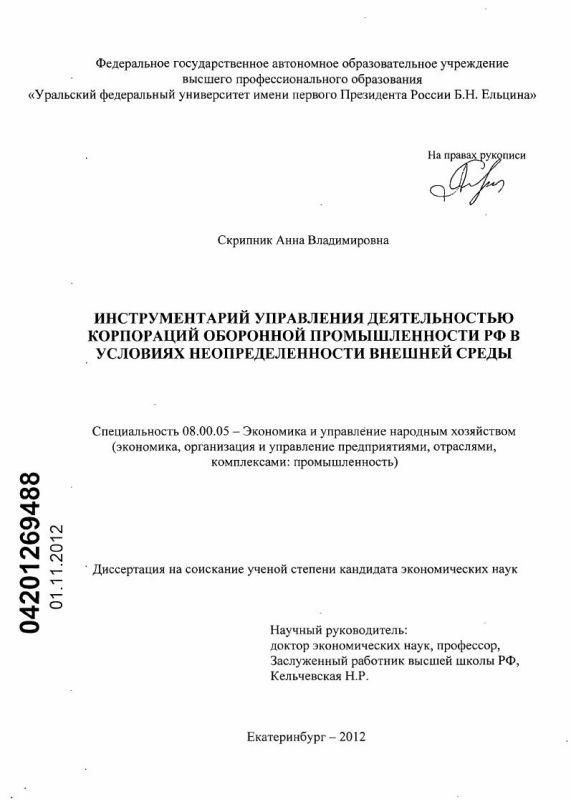 Титульный лист Инструментарий управления деятельностью корпораций оборонной промышленности РФ в условиях неопределенности внешней среды