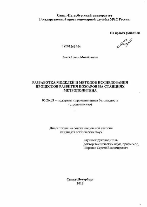 Титульный лист Разработка моделей и методов исследования процессов развития пожаров на станциях метрополитена