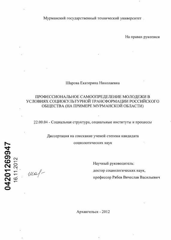 Титульный лист Профессиональное самоопределение молодежи в условиях социокультурной трансформации российского общества : на примере Мурманской области