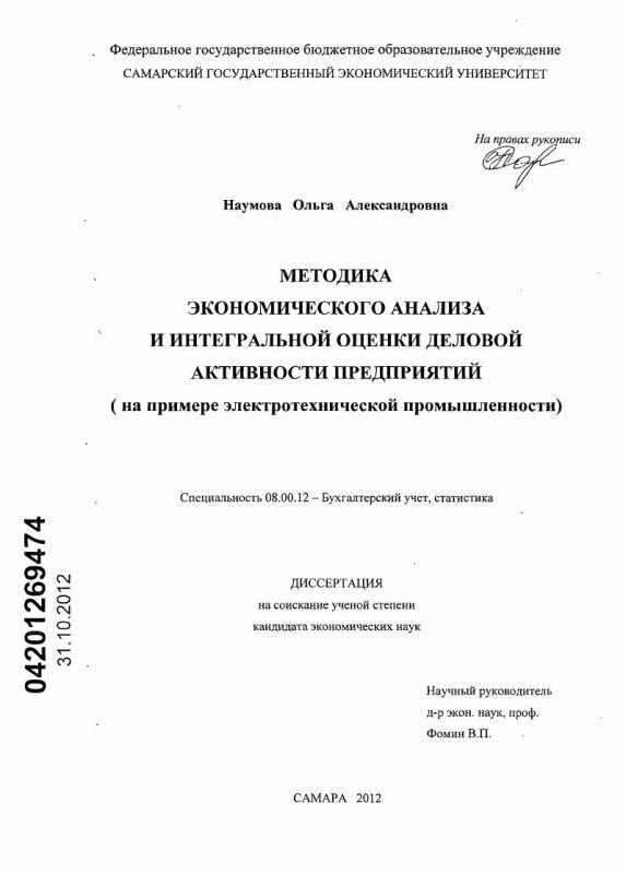 Титульный лист Методика экономического анализа и интегральной оценки деловой активности предприятий : на примере электротехнической промышленности