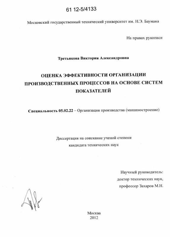 Титульный лист Оценка эффективности организации производственных процессов на основе систем показателей