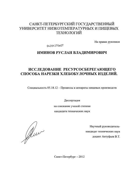 Титульный лист Исследование ресурсосберегающего способа нарезки хлебобулочных изделий