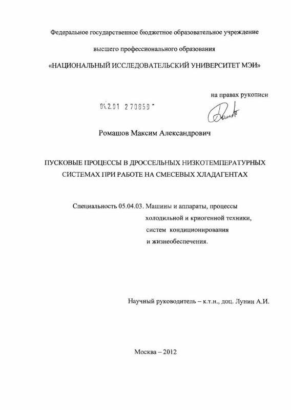 Титульный лист Пусковые процессы в дроссельных низкотемпературных системах при работе на смесевых хладагентах