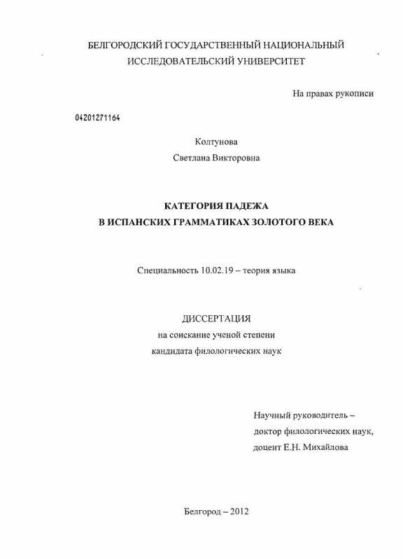 Титульный лист Категория падежа в испанских грамматиках золотого века